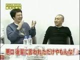 Gaki No Tsukai #844 (2007.02.25) — Fujimoto FUJIWARA Shichi henge