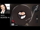 ПРЕМЬЕРА ПЕСНИ! Эдвард - Молитва (Single) / FULL HD