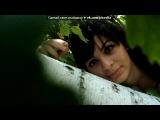 «ввввввв» под музыку  ❥   - я так скучаю сильно по глазам твоим красивым... Picrolla