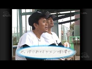 Gaki no Tsukai #974 (2009.10.04) — Gaki Team Baseball Battle (Endo Delusions)