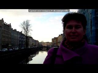 «Прогулка по Санкт-Петербургу.» под музыку Браво - Самый лучший город на земле(про мой любимый Питер)). Picrolla