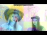 Webcam Toy под музыку Radio Killer Feat. Sasha Lopez - Perfect Day. Picrolla