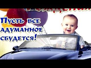 «С Днем Рождения» под музыку DJ Bobo - с дньом рождения. Picrolla