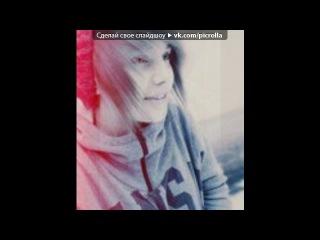 «Альбом» под музыку Клубняк реально качяет 2012 год - Последняя встреча,Прикол,кул,баба,тёлка,паркур,прыжок,рэп,парнуха, порно,секс,секси,стриптиз,голые,голая,целка, рок,полет,в рот,блондинка,рыжая,эротика,дом 2,беркова,танец,круто,минимал,naruto,тело,спокойной ночи,мультик,server, сервер, лыткарено, meat [s. Picrolla