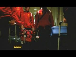 Ливерпуль: Плоть и Кровь 2 часть