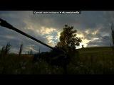 Хорошие Скриншоты под музыку Алексей Матов(World of Tanks) - На последнем рубеже. Picrolla