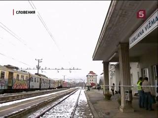 В Словении пассажирский поезд столкнулся с электричкой