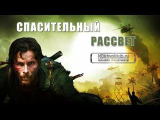 Военный фильм - Спасительный рассвет
