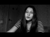 Вика Смирнова - Соц.любовь (Remer beats prod.)