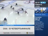 Эксперты «100 ТВ» - об успехах СКА