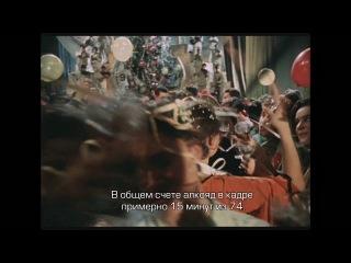 Пропаганда наркотиков (алкоголя и табака) в ссср. Фильм -