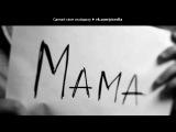 «Мама» под музыку Турецкая колыбельная - Из сериала Роксолана. Picrolla
