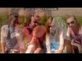«прогулка)))» под музыку Лучшие друзья навеки!!!!!!!!!!!!!!!! - лена, алиса, яна, леила,настя, катя, саша, виталик, артём, гаяна, алёна, лиля, дженни, инна, таня, ксюша, алина, кристина, вика, надя, женя, оля, лина, ира, эля, ника, илья...дорогие мои,знайте,что вы у меня самые лучшие и самые любимые,родней вас нет!. Picrolla