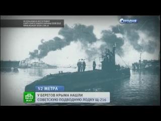 2013 Крым. Дайверы нашли советскую подводную лодку