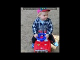 Мой сын Герман под музыку Wally Warning - No Monkey. Picrolla