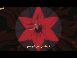 naruto shippuden EP 143 Arabic sub