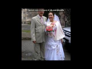 «моя свадьба» под музыку Ани Лорак-  - с первой улыбки с первог взгляда. Picrolla