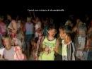 «С моей стены» под музыку L39One - Vse-tancuyut-loktyami( Picrolla