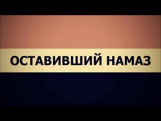 Оставивший намаз - Абу Яхья Крымский