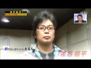 Gaki no Tsukai #1104 (2012.05.06) - Handsome Contest