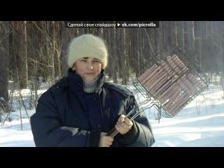 «Зимняя Толвуя (((  Заонежье )))))» под музыку Машина Времени - Поворот. Picrolla