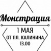 Монстрация 2012 Новосибирск