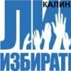 Калининградский союз избирателей (Лига Избирател