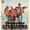 СКВОРЦЫ СТЕПАНОВА в Красноярске! 28 апреля,  МUSIC BAR LOFT!