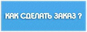 kreslomeshokopt.ru/content/zakaz/