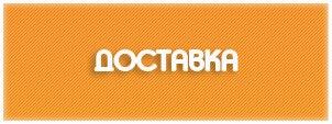 kreslomeshokopt.ru/content/dostavka/