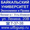 """Филиал ФГБОУ ВО """"БГУ"""" в Усть-Илимске"""