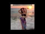 «Отпуск. п. Лазаревское, Сочи.август 2012» под музыку Валерий Меладзе и Вахтанг - Свет Уходящего Солнца. Picrolla