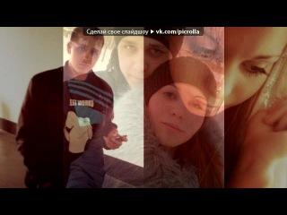 «Я и Мой ЛЮБИМЫЙ» под музыку NooNMiNiMuM - 4 Месяца... ( Скачать - http://rghost.ru/4517653 ). Picrolla