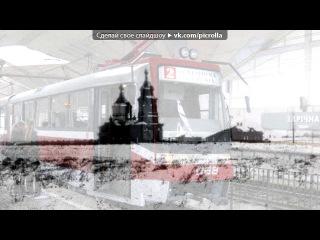 «Со стены Вкривбассе | Интересное обо всем» под музыку Крывой Рог - Сднём рожденья брат. Picrolla