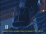 Терминатор 2: Судный день. Киноляпы интересные факты, и сцены невошедшие в фильм. Субтитры