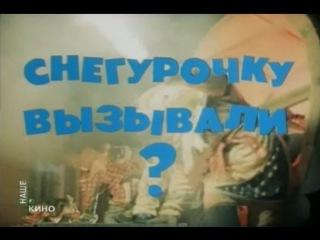 Снегурочку вызывали? (1985) к.Александр Мнацаканян, ансамбль Олега Куценко