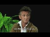 Between Two Ferns  Между двумя папоротниками - Шон Пенн