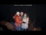Друзяшки))) под музыку Наташа Ростова - DJ Natasha Rostova -. Picrolla