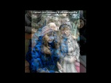 жу-жу-журавушка под музыку PIRO feat. Shami &amp SK - Не Отпущу Тебя. Picrolla