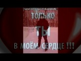 мы под музыку Artik &ampamp Asti feat. Джиган (Geegun) - О Тебе . Picrolla