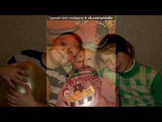 «Боди 3 года,с праздником!!!» под музыку Детские песни - С днем рождения. Picrolla