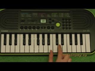 Как играть на пианино песенку