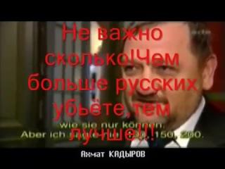 Президент РФ- чеченская проститутка !!!! ПОПРОБУЙ ПОВТОРИТЬ ЭТО В ВОЛГОГРАДЕ, ВОВА!
