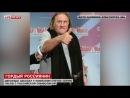 Жерар Депардье выпускает часы под названием «Горжусь быть русским»
