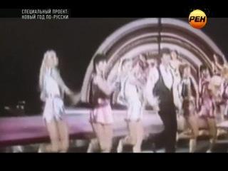 Специальный проект Новый год по русски Серия 2 из 5 (эфир от 30.12.2012)