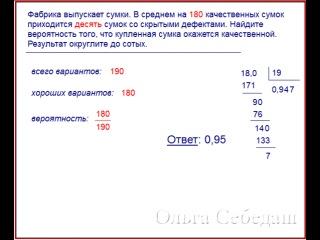 B10: Разбор типовых задач 2013 года по теории вероятностей от ЕГЭ-тренера.
