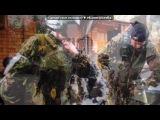 «Спецназ» под музыку Любэ & Офицеры подразделения Альфа - Всё будет как надо. Picrolla