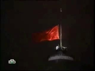 25.12.1991 - спуск флага СССР