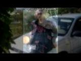 мы) под музыку Artik pres. Asti feat. Джиган (Geegun) - О Тебе (zvukoff.ru). Picrolla
