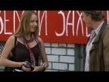 Деревенская комедия (2009) 1 серия